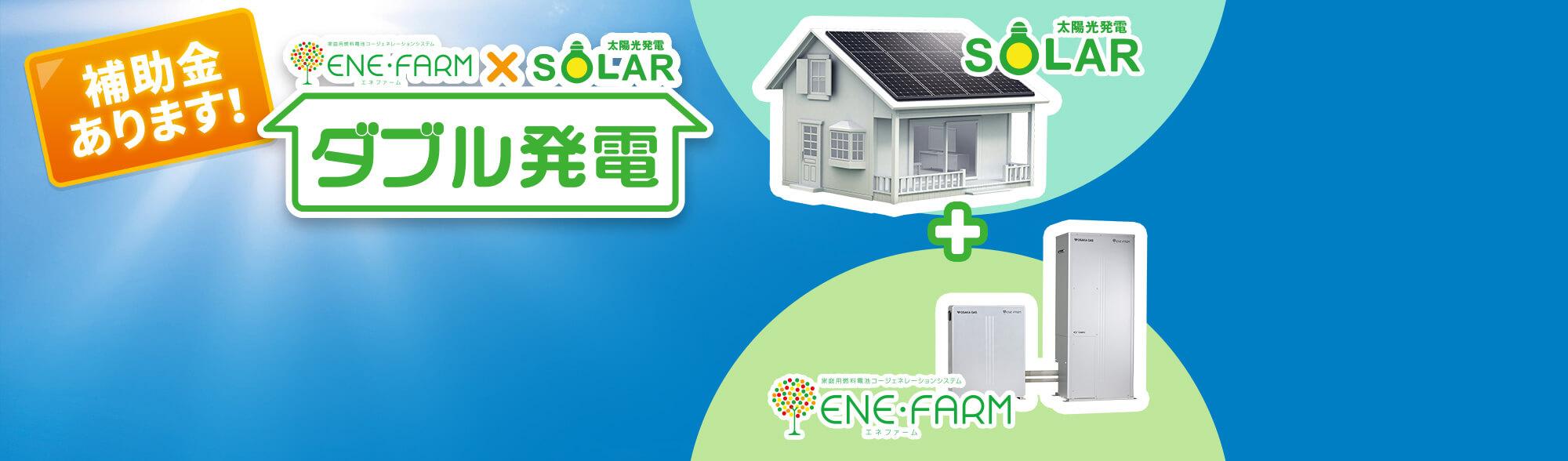 太陽光発電とエネファーム